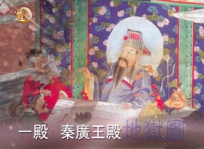 十殿阎罗图片; 十殿阎王神像佛像图片展示; 十八层地狱图_十八层地狱